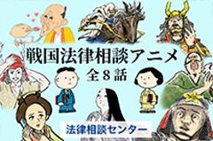 戦国法律相談アニメ