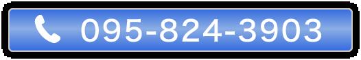 095-824-3903