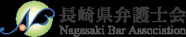 長崎県弁護士会
